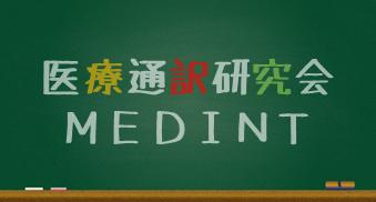 医療通訳研究会(MEDINT)